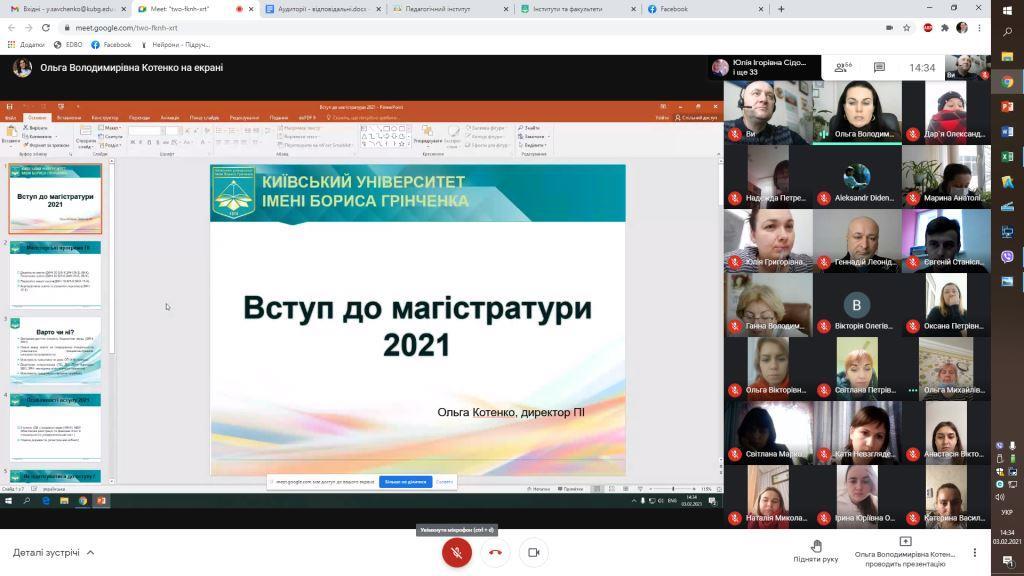 Консультативно-профорієнтаційна он-лайн зустріч зі студентами 5 курсів ЗФН