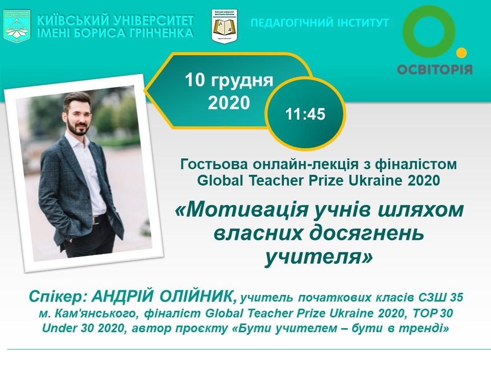 Гостьова онлайн-лекція з фіналістом Global Teacher Prize Ukraine 2020 Андрієм Олійником