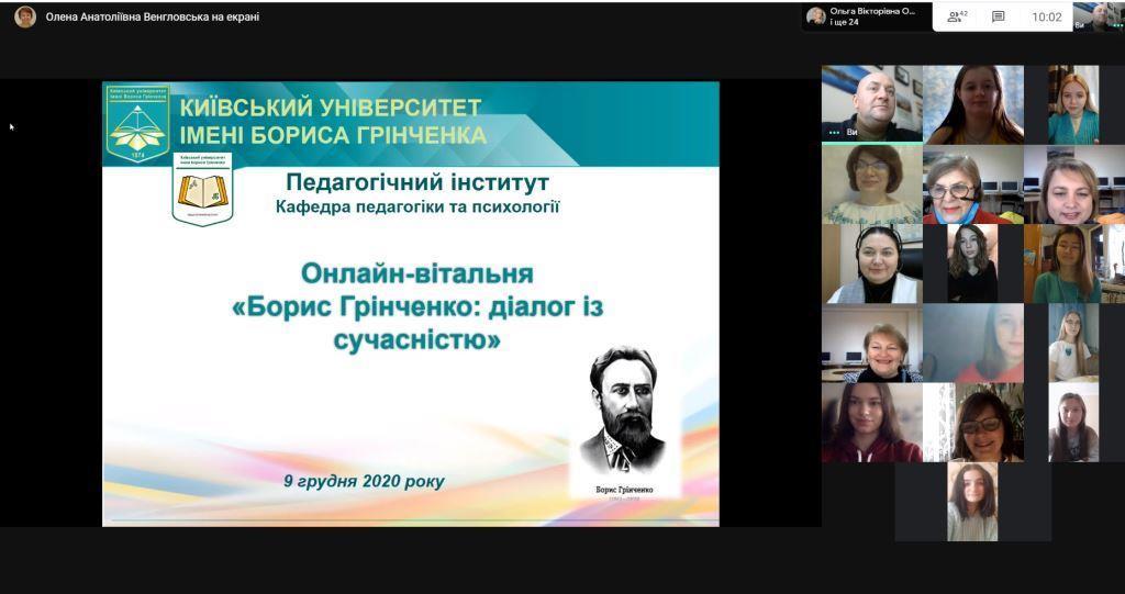 Онлайн-вітальня «Борис Грінченко: діалог із сучасністю»